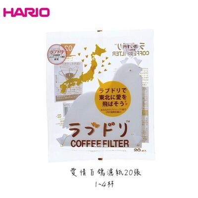 【現貨】HARIO 愛情白鴿濾紙1~4杯 20張 酵素漂白濾紙(公司貨) (8.5折)
