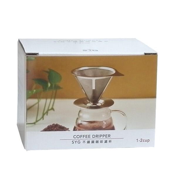 syg不鏽鋼咖啡濾杯coffee dripper  1-4杯