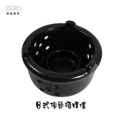 日式陶器分離式酒精爐 茶爐架 酒精燈煮茶爐 午茶保溫爐架加熱底座 (8.3折)
