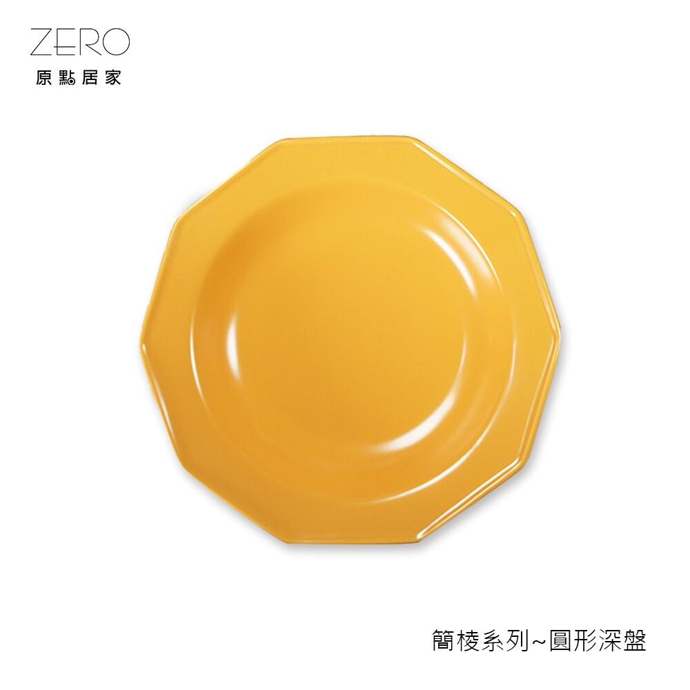 原點居家創意 簡棱系列圓形深盤 蔬菜水果盤點心盤 壽司盤 茶盤 簡約魚盤家用送禮 8.5吋