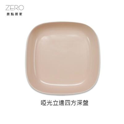 原點居家創意 啞光立邊四方盤 菜盤 深盤 多色任選 7.75吋 (8.5折)