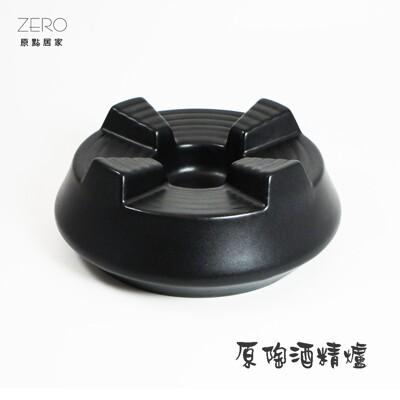 原陶酒精爐 茶爐架 酒精燈煮茶爐 午茶保溫爐架加熱底座 (8折)