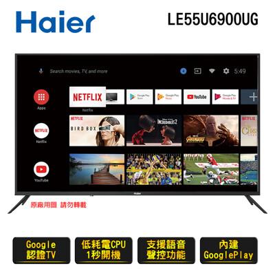 【Haier 海爾】55吋連網聲控液晶電視 LE55U6900UG不含基本安裝 (9.6折)