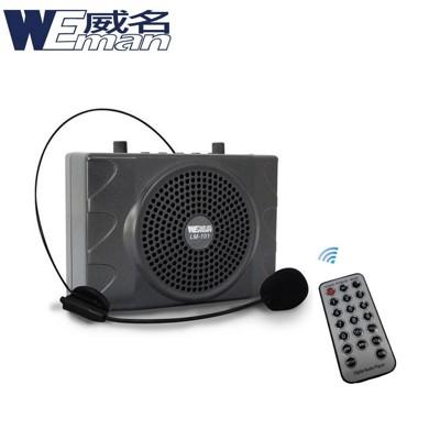 【WEMAN威名】充電式多媒體教學擴音機(LM-101)加強版/送原廠領夾式麥克風 (5.8折)