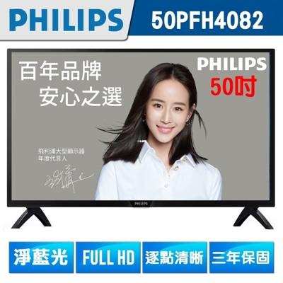 【PHILIPS飛利浦】50吋Full HD LED淨藍光液晶顯示器+視訊盒50PFH4082 (7.8折)
