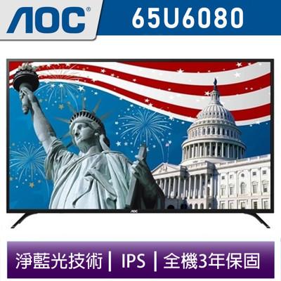 大台北免費基本安裝【美國AOC】65吋4K UHD智慧聯網液晶顯示器+視訊盒65U6080 (6.7折)