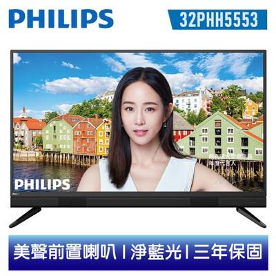 送hdmi線philips飛利浦32吋液晶顯示器+視訊盒32phh5553 (7.9折)