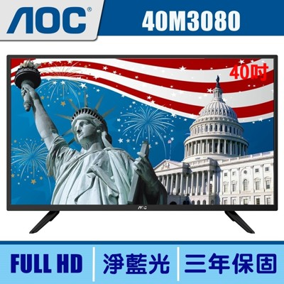 【美國AOC】40吋FHD LED液晶顯示器+視訊盒(40M3080)送憤怒鳥造型重低音喇叭 (9折)