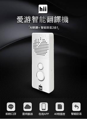 【hii愛遊】雙向智能即時線上翻譯機/翻譯奇機+贈40公斤旅行用電子吊秤 (4.6折)