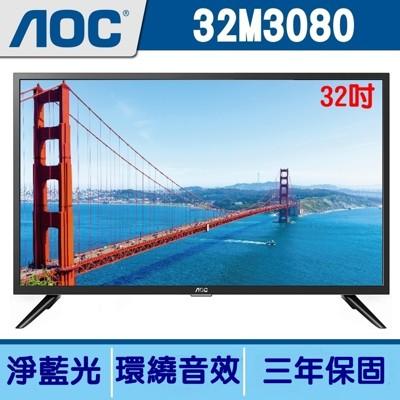 【美國AOC】32吋LED液晶顯示器+視訊盒32M3080+送5米數位電視專用天線 (6.3折)