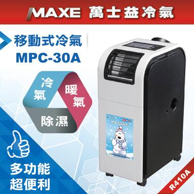 【MAXE萬士益】3-5坪移動式冷氣空調(冷暖氣 、除濕)MPC-30A 指送1樓 (7.4折)