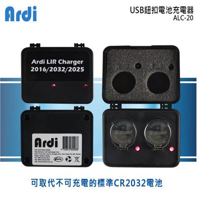 【Ardi】USB鈕扣電池充電器(ALC-20) (7.9折)