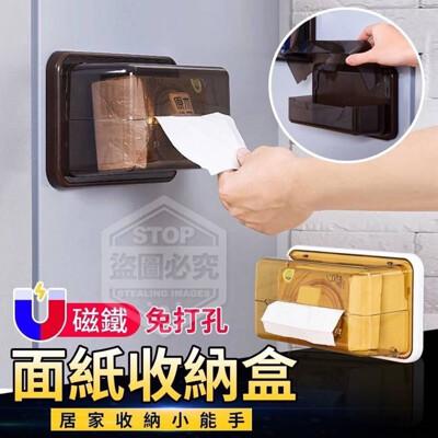 免打孔 磁鐵面紙收納盒 磁吸紙巾盒 壁掛面紙盒