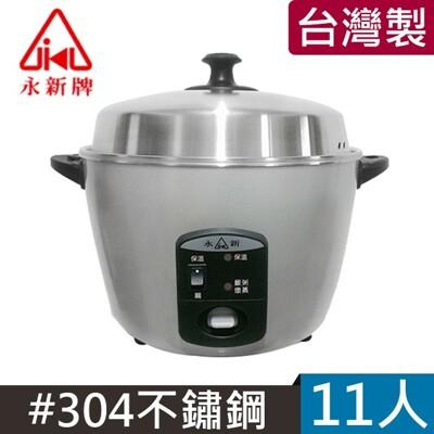 【永新牌】11人份 304不鏽鋼多功能電鍋/蒸鍋 YS-11S (5.1折)