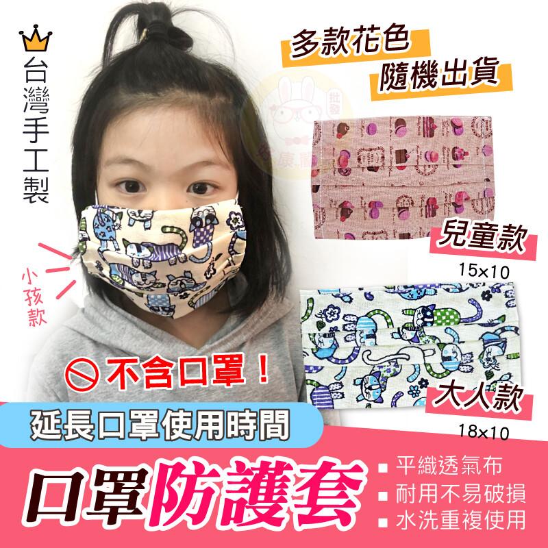 台灣製mit-質感花色口罩防護套