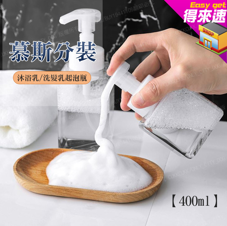 泡沫慕斯按壓起泡瓶/洗手洗面乳分裝瓶 400ml