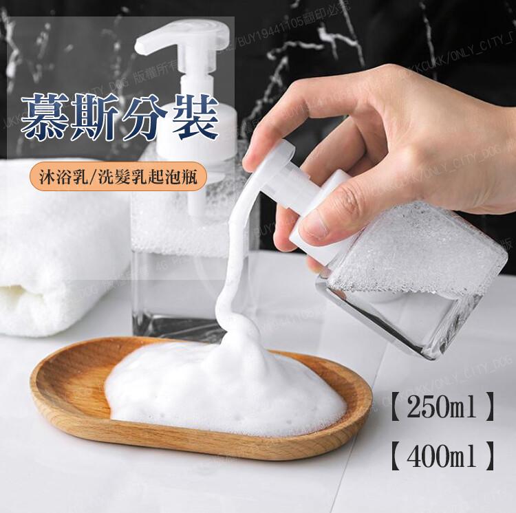 泡沫慕斯按壓起泡瓶/洗手洗面乳分裝瓶 250ml