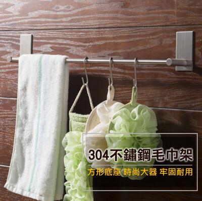 304不鏽鋼毛巾架 浴巾桿【方頭70公分】 (6.6折)