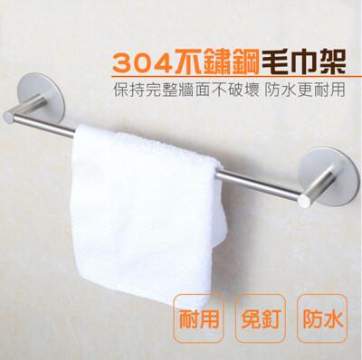 304不鏽鋼毛巾架 浴巾桿【圓頭70公分】 (6.5折)