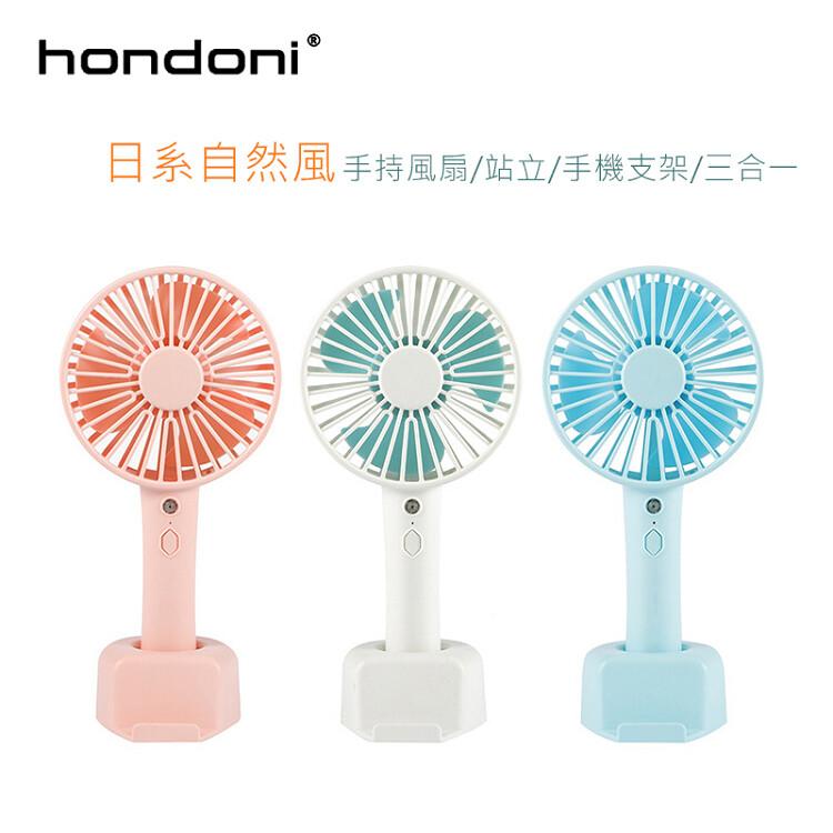 hondoni 日系自然風 usb手持風扇/站立/手機支架/三合一