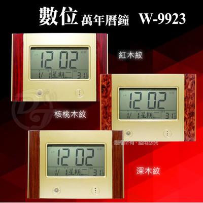 LED數位萬年曆掛置雙用橫式電子鐘 W-9923 (8.8折)