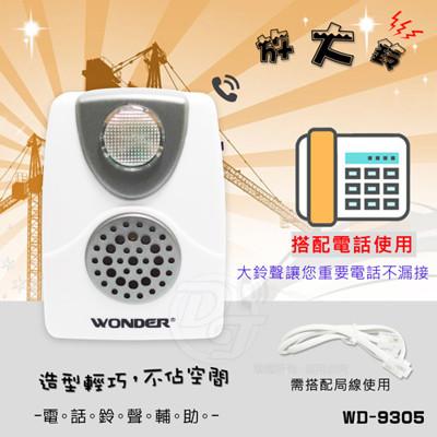PJW電話鈴聲輔助放大鈴 WD-9305 (6.6折)