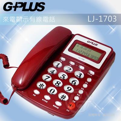 G-PLUS來電顯示有線電話機 LJ-1703 (二色) ∥精緻時尚設計∥ (8.6折)