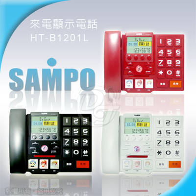 SAMPO 聲寶來電顯示有線電話(三色) HT-B1201L (6.9折)