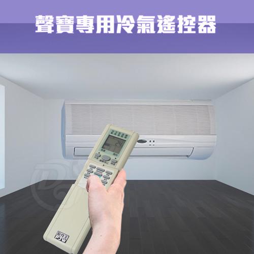 pjw 聲寶sampo專用型冷氣遙控器 rm-sa02a