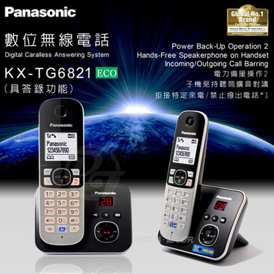 Panasonic國際牌DECT數位答錄無線電話 KX-TG6821(公司貨) (8.6折)