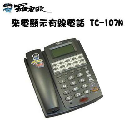 羅蜜歐記憶來電顯示有線電話機 TC-107N (7.6折)