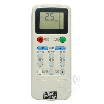 配件王 Kolin歌林專用型冷氣遙控器 RM-KO01A (7.6折)
