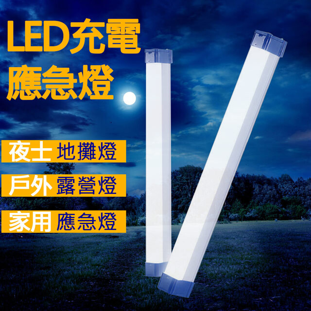 spark 充電式led多功能燈管 52cm
