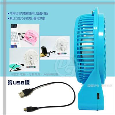 羅蜜歐隨身型USB充電小風扇 EF-0405 (7折)