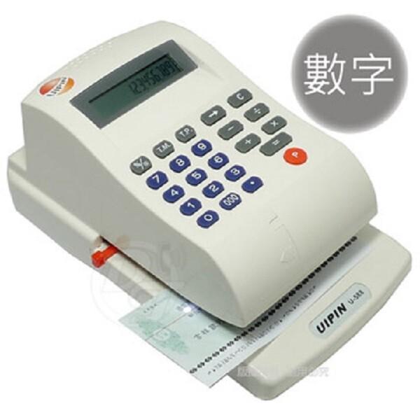 uipin 光電投影微電腦支票機 u-598(數字型)