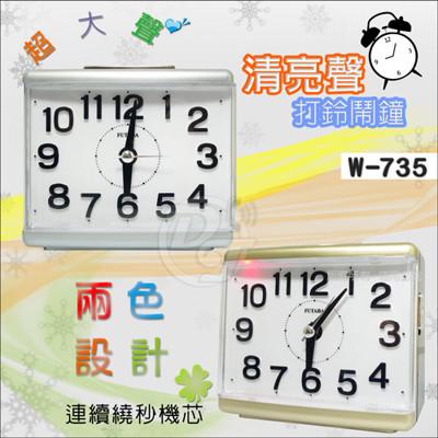 FUTABA時尚四方凸字超靜音貪睡鬧鐘 W-735 (兩色) (7.8折)