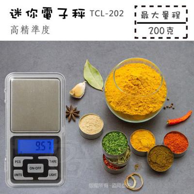 羅蜜歐 精密迷你電子秤/口袋秤/精密秤/信秤 TCL-202∥精準度0.01克∥ (7.2折)