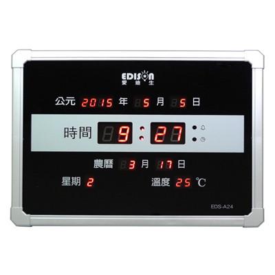 EDISON愛迪生LED數位萬年曆電子鐘 EDS-A24 (8.5折)