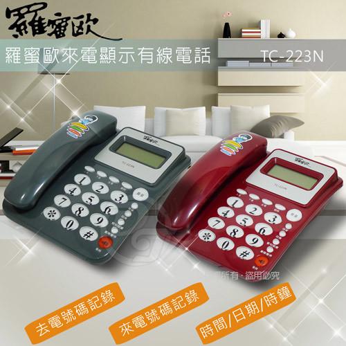 羅蜜歐來電顯示有線電話機 tc-223n