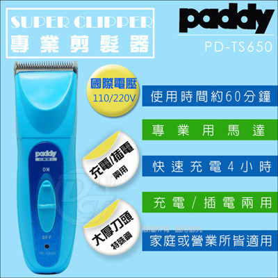 PADDY台菱牌充插兩用電動剪髮器 PD-TS650 (7.2折)