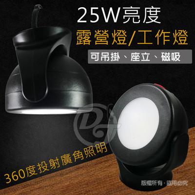 SPARK 360度旋轉25W亮度照明(工作燈/露營燈) AF306 ∥可調整角度∥隱藏式掛勾∥ (8折)