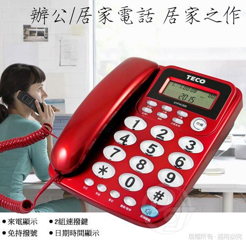 teco東元來電顯示有線電話機 xyfxc302 (二色)