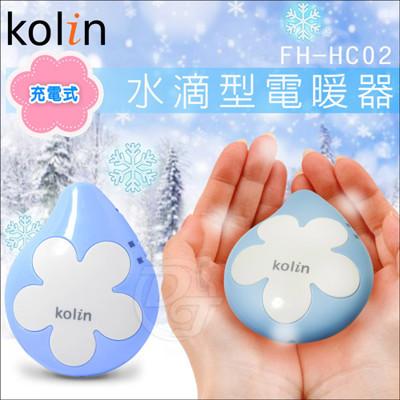 Kolin歌林充電式水滴造型電暖器(附變壓器) FH-HC02~充電設計 使用便利~ (6折)