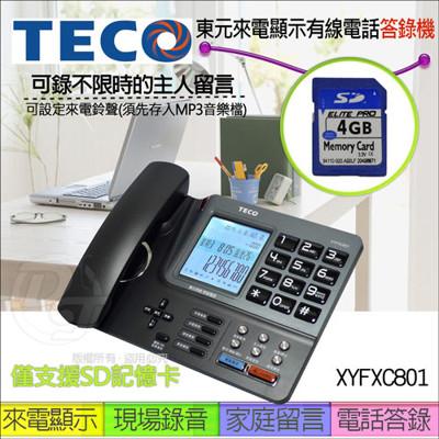 TECO東元答錄密錄來電顯示有線電話機 XYFXC801 (6.6折)