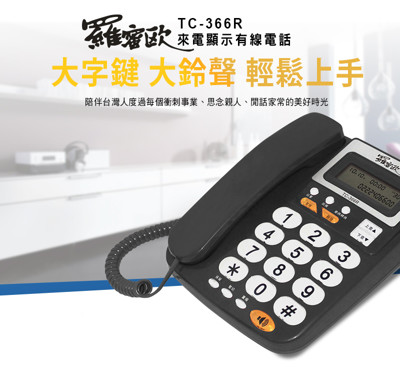 羅蜜歐超大來電鈴聲來電顯示有線電話機TC-366R 灰色 (6.4折)