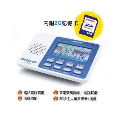 WONDER 旺德數位式電話答錄/密錄機 WD-TR04 (7折)