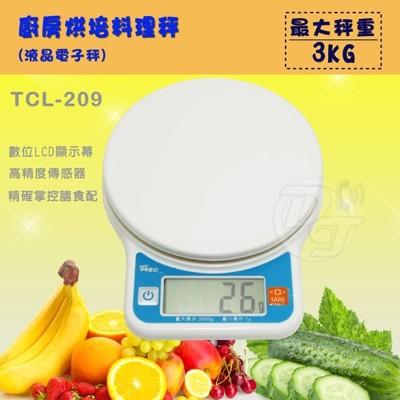 羅蜜歐廚房烘焙料理液晶電子秤 TCL-209 (8.2折)