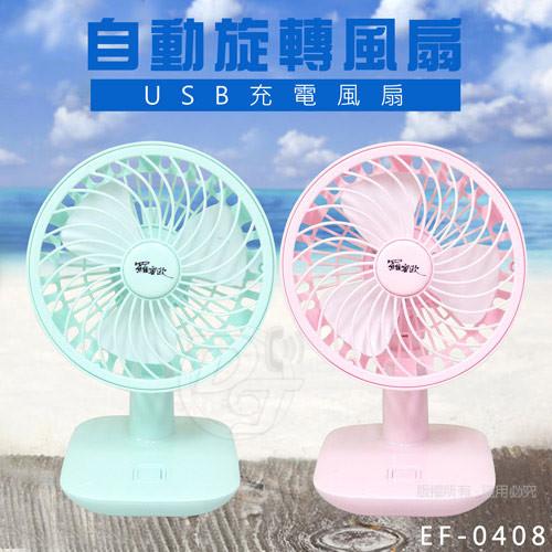 羅蜜歐充電/插電自動擺頭風扇 ef-0408