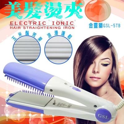 金靈獅平板+波浪美髮燙夾 GSL-5TB∥百變風情變化∥ (9.1折)