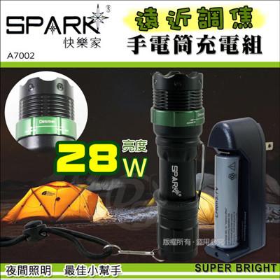 SPARK 28W高亮度LED手電筒充電組 A7002 ∥超強聚光∥旋轉調焦∥ (7.9折)